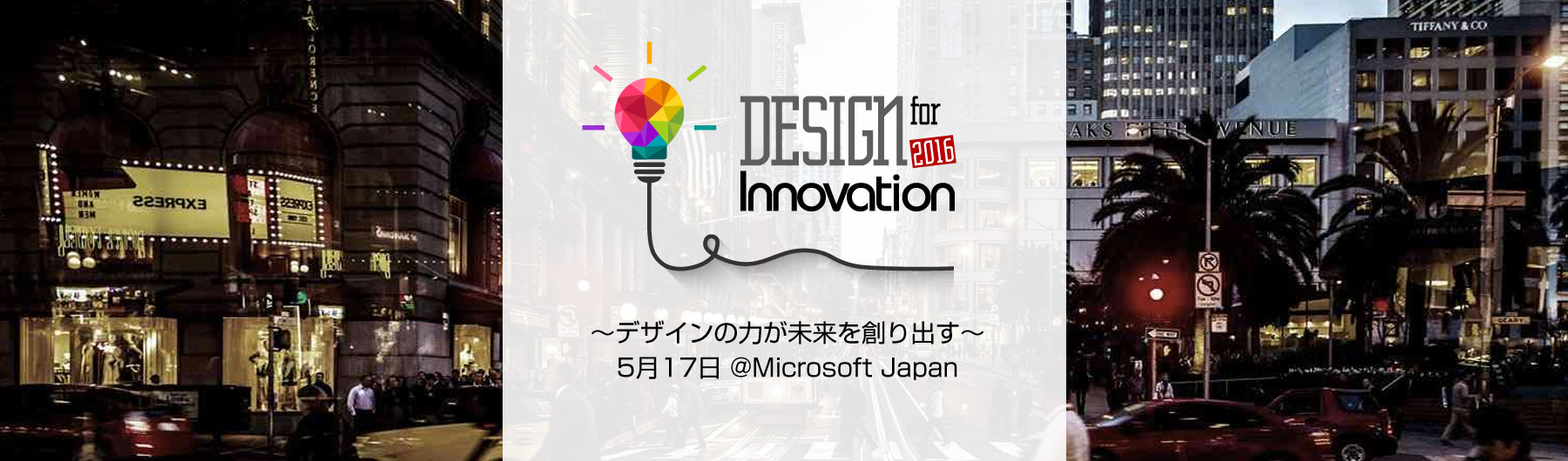 DESIGN for Innovation 2016