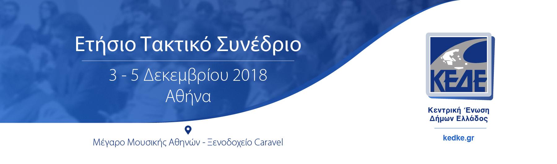 Ετήσιο Τακτικό Συνέδριο ΚΕΔΕ