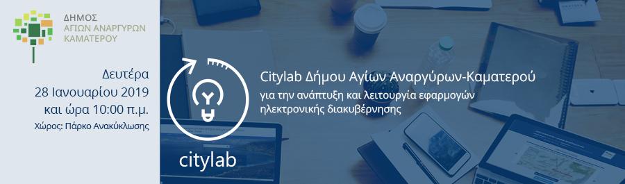 Citylab - Δήμου Αγίων Αναργύρων - Καματερού