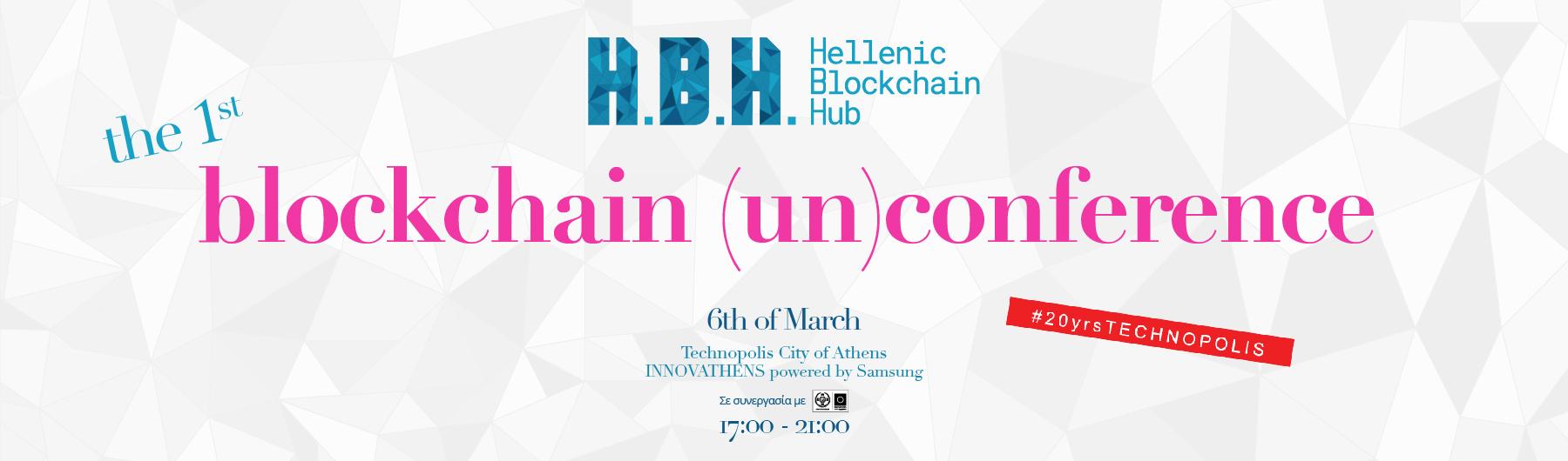 Blockchain (un)conference του Hellenic blockchain Hub