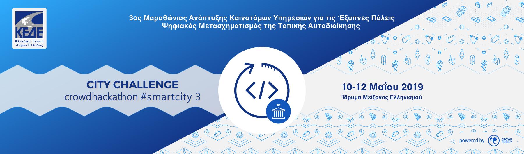 ΚΕΔΕ City Challenge crowdhackathon #smartcity 3